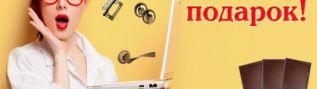 Скидка на дверную фурнутиру  100%. Новосибирск
