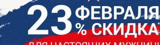 Акция на конструкции из ПВХ для настоящих мужчин 23%. Москва, Климовск