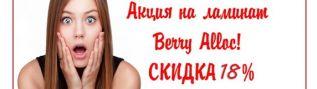 Ламинат Berry Alloc со скидкой 18%. Москва