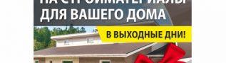 Строительные материалы со скидкой 15%. Иркутск, Ангарск