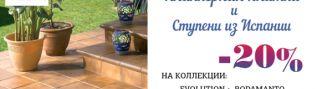 Скидка на клинкерную плитку и ступени 20%. Москва