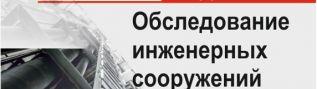 Обследование инженерных сооружений со скидкой 20%. Минск