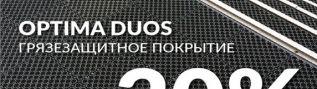 Cкидка на грязезащитное покрытие Optima Duos 20%. Ростов-На-Дону, c. Крым