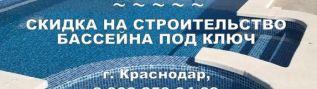 Скидка на строительство бетонного бассейна под ключ 10%. Краснодар