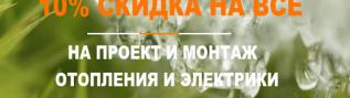 Проекты и монтаж инженерных систем со скидкой 10%. Москва