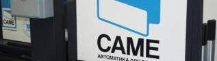 Cпециальное ценовое предложение на комплекты автоматики CAME 10%. Санкт-Петербург