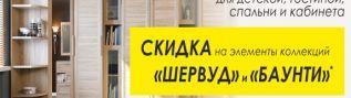 "Скидка на элементы коллекций мебели ""Шервуд"" и ""Баунти"" со скидкой до 26%. Санкт-Петербург"