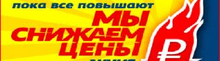 Пока все повышают, мы снижаем цены! 9%. Челябинск