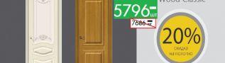 Шпонированные двери со скидкой 20%. Москва