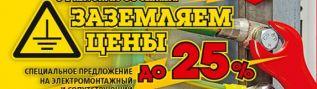 Специальное предложение на электромонтажный и сопутствующий инструмент - Заземляем цены! 25%. Воронеж, Екатеринбург, Казань, Калуга, Краснодар, Москва, Нижний Новгород, Новосибирск, Пенза, Ростов-На-Дону, Санкт-Петербург, Саратов, Тамбов, Тула, Уфа, Челябинск