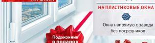 Скидка на изготовление и монтаж окон, дверей, остекление балконов и лоджий под ключ 40%. Москва