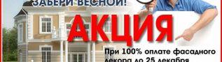 Закажи декор сейчас - забери весной! 25%. Ростов-На-Дону