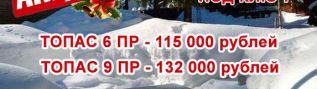 Скидка на установку септиков Топас 6 ПР и 9 ПР под ключ 15%. Москва, Тула, Калуга, Рязань, Чехов