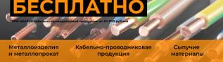 Бесплатная доставка кабельно-проводниковой продукции 100%. Санкт-Петербург