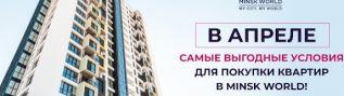 Нешуточная акция с целым списком бонусов для покупки квартиры в Minsk World! 5%. Минск