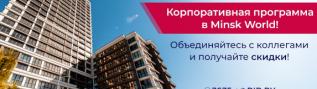 Хотите скидку на квартиру? Корпоративная программа в Minsk World – для вас! 3%. Минск